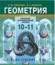 Геометрия 10-11 кл. Учебник. Базовый и профильный уровни
